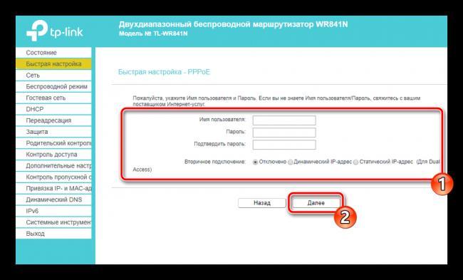 Tretiy-shag-byistroy-nastroyki-routera-TP-Link-TL-WR841N.png