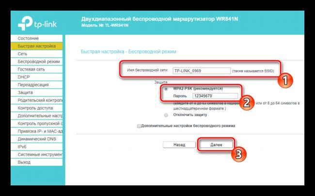 CHetvertyiy-shag-byistroy-nastroyki-routera-TP-Link-TL-WR841N.png