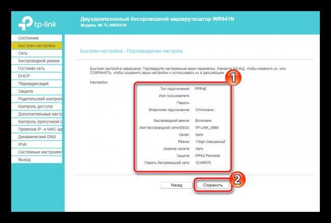 Proverka-parametrov-byistroy-nastroyki-routera-TP-Link-TL-WR841N.png