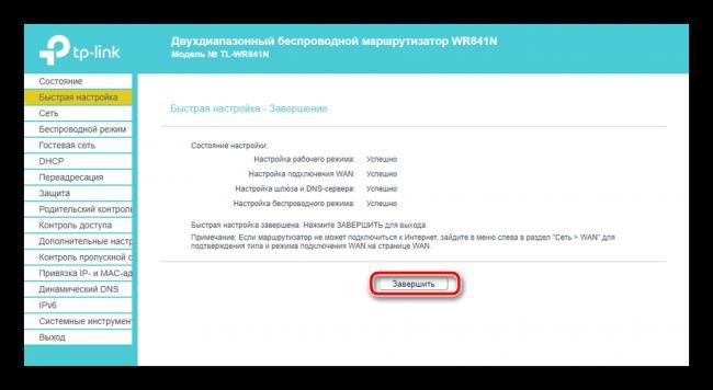 Zavershenie-byistroy-nastroyki-routera-TP-Link-TL-WR841N.png