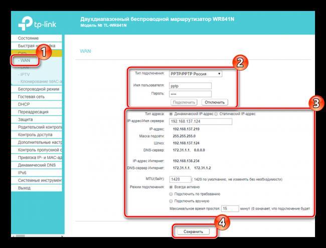 Ruchnaya-nastroyka-provodnoy-seti-routera-TP-Link-TL-WR841N.png
