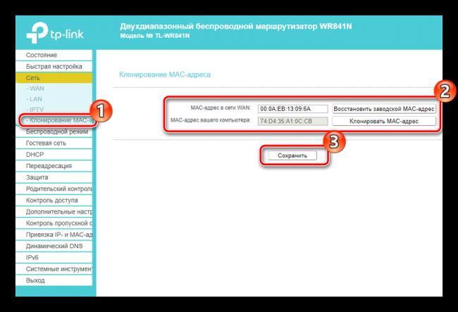 Klonirovanie-MAC-adresov-routera-TP-Link-TL-WR841N.png
