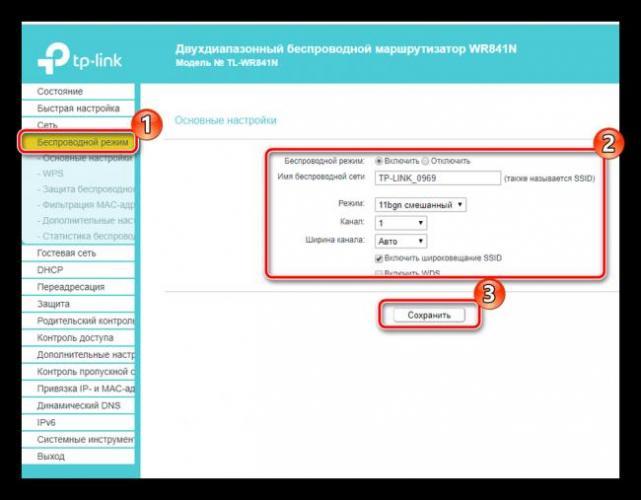 Bazovyie-nastroyki-besprovodnoy-seti-TP-Link-TL-WR841N.png