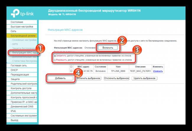 Vklyuchenie-filtratsii-MAC-adresov-routera-TP-Link-TL-WR841N.png
