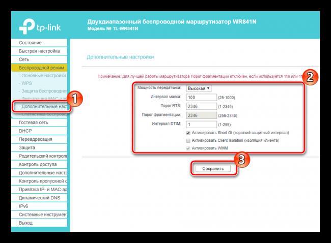 Dopolnitelnyie-nastroyki-besprovodnoy-seti-routera-TP-Link-TL-WR841N.png