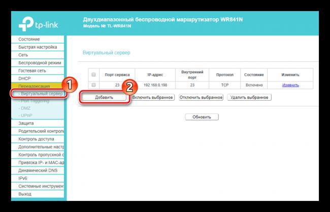 Dobavit-virtualnyiy-server-dlya-routera-TP-Link-TL-WR841N.png