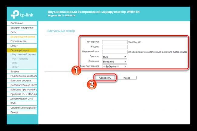 Nastroit-virtualnyiy-server-dlya-routera-TP-Link-TL-WR841N.png