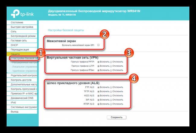 Nastroyki-bazovoy-zashhityi-routera-TP-Link-TL-WR841N.png