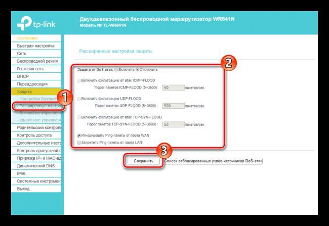 Rasshirennyie-nastroyki-zashhityi-routera-TP-Link-TL-WR841N.png