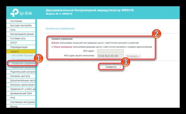 Lokalnoe-upravlenie-routerom-TP-Link-TL-WR841N.png