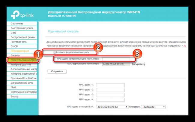 Vklyuchenie-roditelskogo-kontrolya-na-routere-TP-Link-TL-WR841N.png
