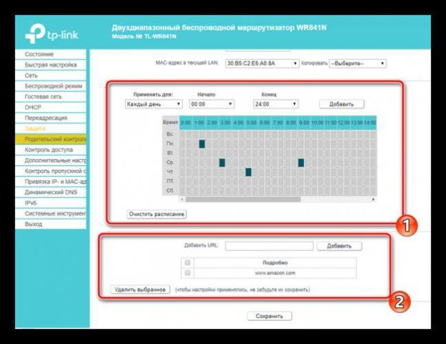 Rasporyadok-rabotyi-roditelskogo-kontrolya-routera-TP-Link-TL-WR841N.png