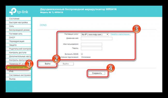 Aktivatsiya-dinamicheskogo-adresa-dlya-routera-TP-Link-TL-WR841N.png