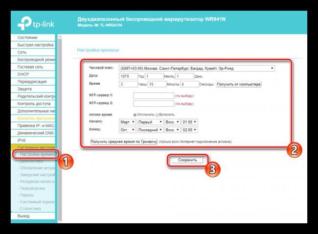 Nastroyka-vremeni-dlya-routera-TP-Link-TL-WR841N.png