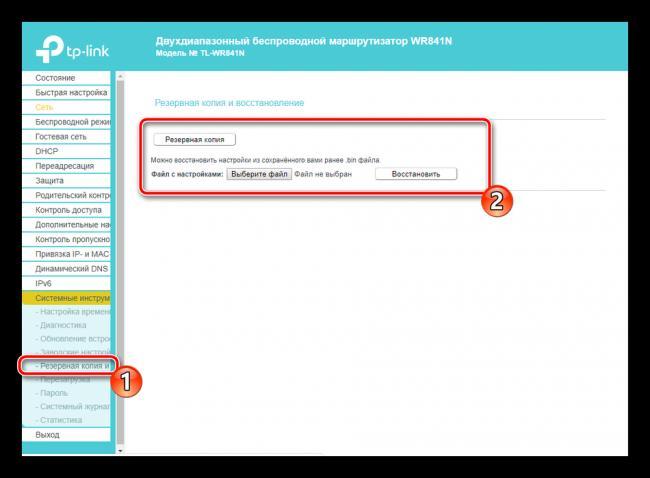 Sohranenie-konfiguratsii-dlya-routera-TP-Link-TL-WR841N.png