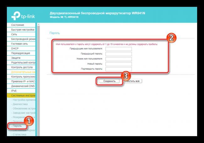 Smena-parolya-polzovatelya-dlya-routera-TP-Link-TL-WR841N.png