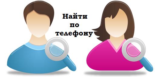 kak-najti-cheloveka-vkontakte-po-nomeru-telefona.png