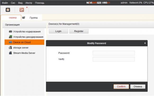vosstanovlenie-parolya-novicam-ivms-4.jpg?resize=1140%2C715
