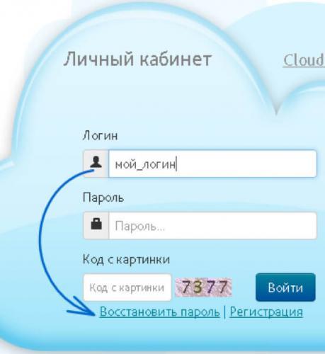 vosstanovlenie-parolya-novicloud.jpg?resize=550%2C598