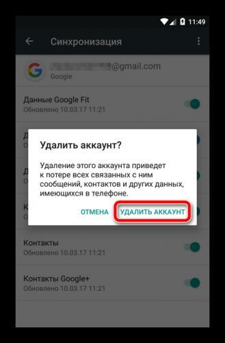 Podtverzhdenie-udaleniya-akkaunta-v-Android.png