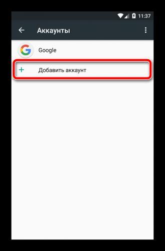 Menyu-akkauntov-v-Android-1.png