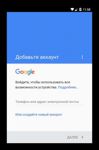 Avtorizatsiya-v-Gugl-akkaunte.png
