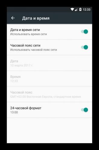 Ishodnyie-nastroyki-datyi-i-vremeni-v-Android.png