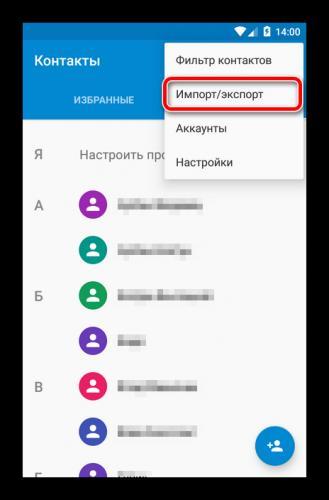 Spisok-kontaktov-v-Android.png
