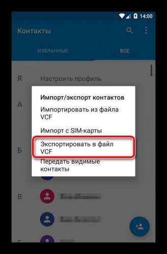 Vsplyivayushhee-menyu-importa-i-e`ksporta-kontaktov-v-Android.png