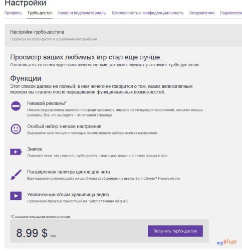 twitch_registraciya_5-min.jpg