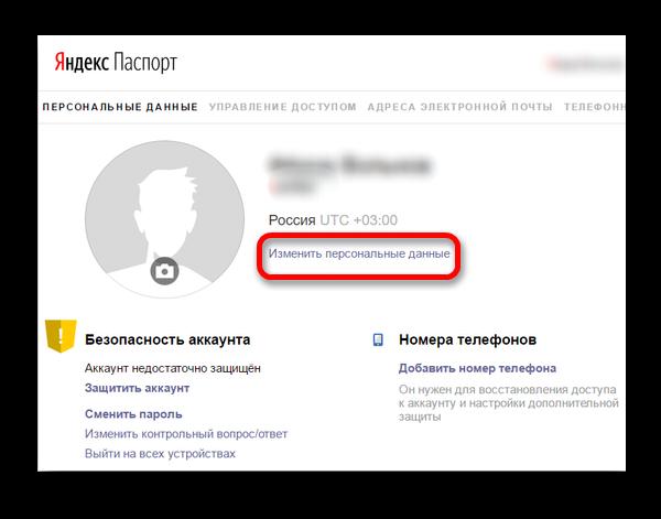 Izmenit-personalnyie-dannyie-v-YAndeks-pochte.png