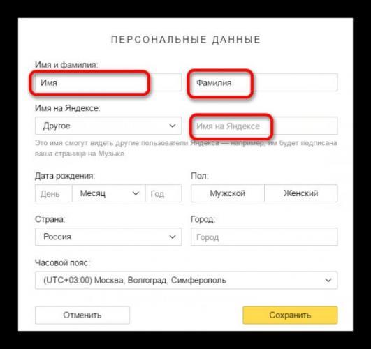 Izmenenie-lichnyih-dannyih-v-yandeks-pochte.png