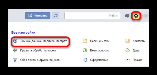 Nastroyka-lichnyih-dannyih-v-yandeks-pochte.png