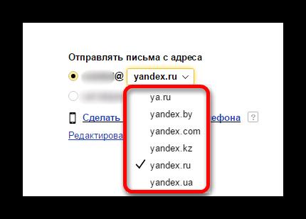Nastroyka-adresa-otpravki-pisem-v-yandeks-pochte.png