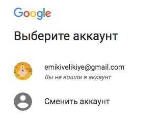 screenshot-accounts.google.com-2017-06-05-02-21-21.png
