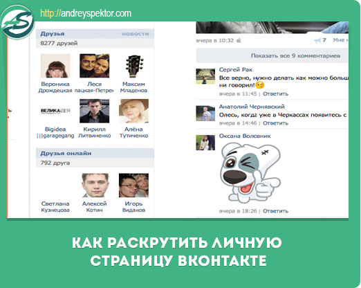 kak_raskrutit_lichnuyu_stranicu_vk.jpg