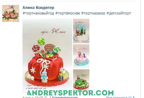 kak-raskrutit-lichnuyu-stranicu-vkontakte-chast-1-21.jpg