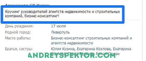 kak-raskrutit-lichnuyu-stranicu-vkontakte-chast-1-41.jpg