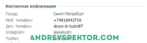 kak-raskrutit-lichnuyu-stranicu-vkontakte-chast-1-51.jpg