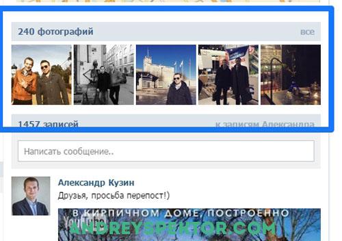 kak-raskrutit-lichnuyu-stranicu-vkontakte-chast-1-61.jpg