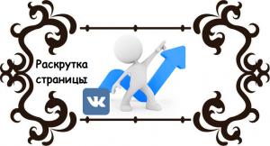 Раскрутка-личной-страницы-Вконтакте-300x162.png