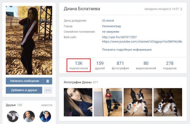 Подписчики-страницы-Вконтакте.png