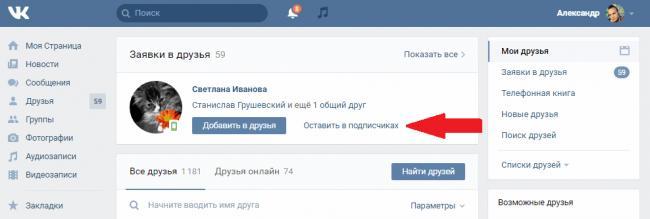 Оставить-в-подписчиках-В-Контакте.png