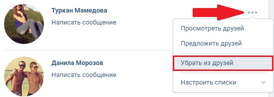 Убрать-из-друзей-В-Контакте.png
