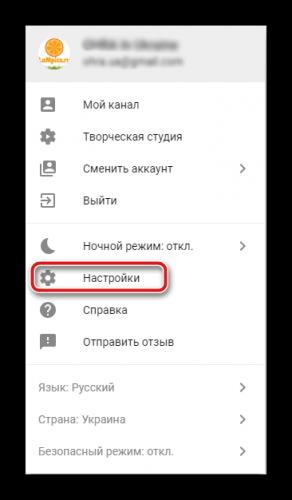 Perehod-v-nastroyki-akkaunta-YouTube.png