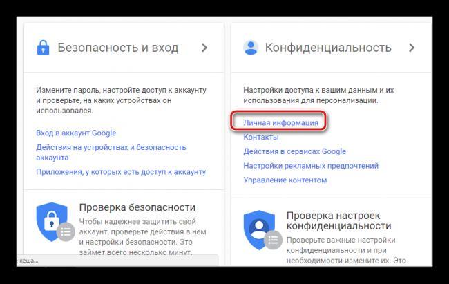 Izmenit-lichnuyu-informatsiyu-YouTube.png