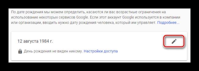Redaktirovanie-datyi-rozhdeniya-YouTube.png