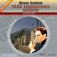 yulian-semyonov-tass-upolnomochen-zayavit-1.jpg