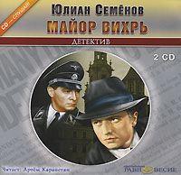 yulian-semyonov-major-vixr-1.jpg