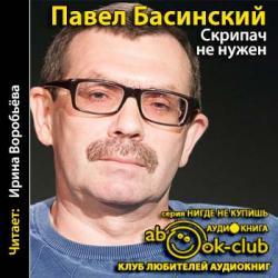 skripach-ne-nuzhen-basinskij-pavel-1.jpg